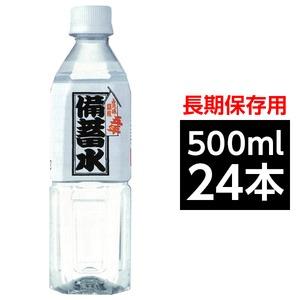 【飲料】災害・非常用・長期保存用 天然水 ナチュラルミネラルウオーター 超軟水10mg/L 備蓄水5年保存水500ml×24本(1ケース)超軟水10mg/L