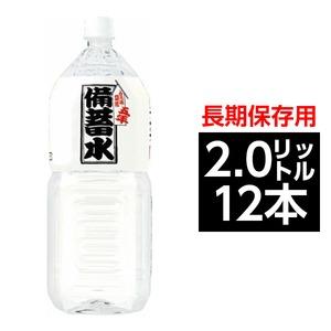 【飲料】災害・非常用・長期保存用 天然水 ナチュラルミネラルウオーター 超軟水23mg/L 備蓄水ペットボトル2.0L12本入り【6本×2ケース】