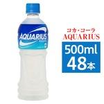 【まとめ買い】コカ・コーラ アクエリアス 500ml PET 48本入り【24本×2ケース】