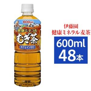 【まとめ買い】伊藤園健康ミネラルむぎ茶600ml×48本【24本×2ケース】ペットボトル
