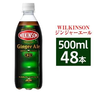 【まとめ買い】アサヒウィルキンソンジンジャエールペットボトル500ml×48本【24本×2ケース】