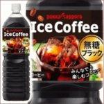 【まとめ買い】ポッカサッポロ アイスコーヒー ブラック無糖 ペットボトル 1.5L×16本【8本×2ケース】