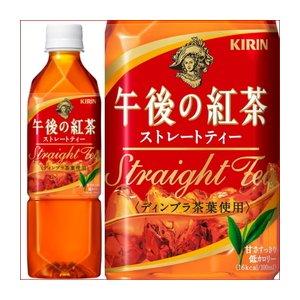 【まとめ買い】キリン 午後の紅茶 ストレートティー ペットボトル 500ml×48本【24本×2ケース】