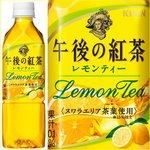 【まとめ買い】キリン 午後の紅茶 レモンティー ペットボトル 500ml×48本【24本×2ケース】