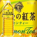 【まとめ買い】キリン 午後の紅茶 レモンティー ペットボトル 1.5L×16本【8本×2ケース】