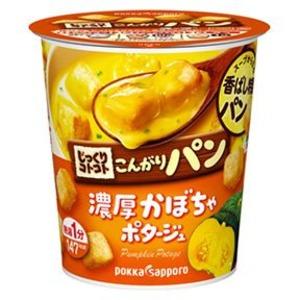 【まとめ買い】ポッカサッポロ じっくりコトコト こんがりパン 濃厚かぼちゃポタージュ (カップ) 34.2g×18カップ(6カップ×3ケース)