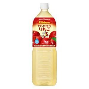【まとめ買い】ポッカサッポロ Ribbon やさしいフルーツ りんご 1.5L ペットボトル 8本入り(1ケース)