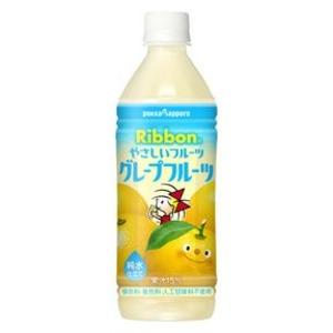 【まとめ買い】ポッカサッポロ Ribbon やさしいフルーツ グレープフルーツ 500ml ペットボトル 24本入り(1ケース)