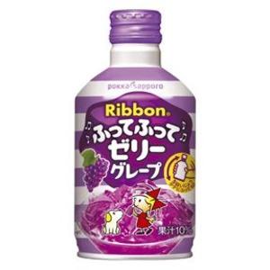 【まとめ買い】ポッカサッポロ Ribbon ふってふってゼリー グレープ 275ml ボトル缶 48本入り(24本×2ケース)