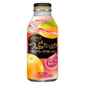 【まとめ買い】ポッカサッポロ つぶたっぷり贅沢グレープフルーツ ボトル缶 400g 24本入り(1ケース)
