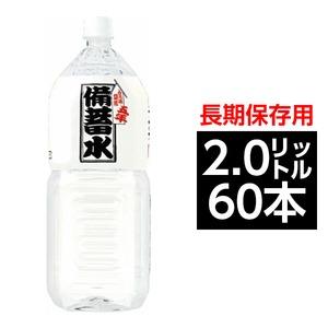 【飲料】災害・非常用・長期保存用 天然水 ナチュラルミネラルウオーター 超軟水23mg/L 備蓄水ペットボトル2.0L60本入り【6本×10ケース】
