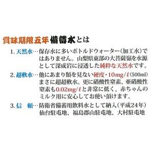 【飲料】災害・非常用・長期保存用 天然水 ナチュラルミネラルウオーター 超軟水23mg/L 備蓄水 ペットボトル 2.0L 60本入り【6本×10ケース】