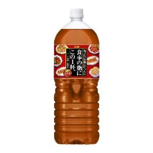 【まとめ買い】アサヒ食事の脂にこの1杯。PET2.0L×6本(1ケース)