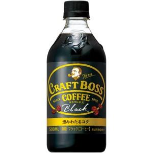 【まとめ買い】サントリー クラフトボス ブラック ペットボトル 500ml×48本(24本×2ケース)