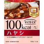【まとめ買い】大塚食品 100kcalマイサイズ ハヤシ 150g 30個(1ケース)