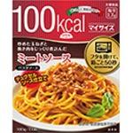 【まとめ買い】大塚食品 100kcalマイサイズ ミートソース 100g 30個(1ケース)