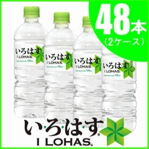【まとめ買い】い・ろ・は・す コカ・コーラ社ミネラルウォーターいろはす555ml2ケース(48本セット)