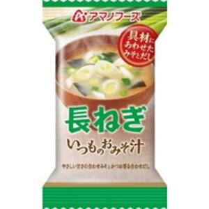 【まとめ買い】アマノフーズ いつものおみそ汁 長ねぎ 9g(フリーズドライ) 60個(1ケース)の画像1