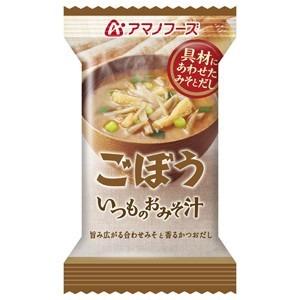 【まとめ買い】アマノフーズ いつものおみそ汁 ごぼう 9g(フリーズドライ) 60個(1ケース)の画像1