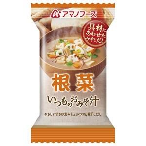 【まとめ買い】アマノフーズいつものおみそ汁根菜9g(フリーズドライ)60個(1ケース)