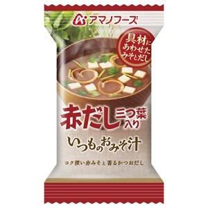 【まとめ買い】アマノフーズいつものおみそ汁赤だし(三つ葉入り)7.5g(フリーズドライ)60個(1ケース)
