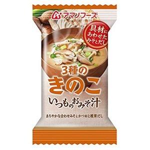 【まとめ買い】アマノフーズいつものおみそ汁3種のきのこ8.5g(フリーズドライ)10個
