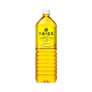 【まとめ買い】キリン午後の紅茶レモンティーペットボトル1.5L×8本(1ケース)