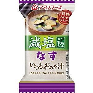 【まとめ買い】アマノフーズ減塩いつものおみそ汁なす8.5g(フリーズドライ)60個(1ケース)