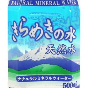 【飲料水】きらめきの水 ナチュラルミネラルウォーター PET 500ml×24本 (1ケース)