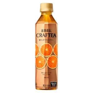 【まとめ買い】コカ・コーラ クラフティー 贅沢しぼりオレンジティー ペットボトル 410ml×24本(1ケース)