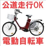 NEWCRS 【整備済み車両で発送】24インチ電動アシスト自転車 シマノ製6段変速機 ブラック&ブラック