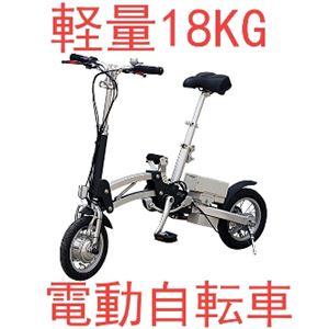 超軽量アルミフレーム 12インチ折りたたみ式電動アシスト自転車 レッド&シルバー