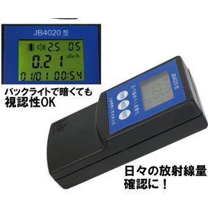 「ポケットがんまくん」高感度かんたん 放射線測定器JB-4020 - 拡大画像