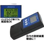 「ポケットがんまくん」高感度かんたん 放射線測定器JB-4020