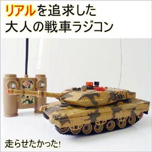 憧れの乗り物を操縦できる 戦車ラジコンカー - 拡大画像
