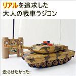 憧れの乗り物を操縦できる 戦車ラジコンカー