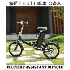 【前カゴ付き】長寿命・静音・高効率なブラシレスモータ搭載!16インチ電動アシスト自転車! - 拡大画像