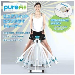 ピュアフィット(purefit) ヒップスカイトレーナー PF4000 - 拡大画像