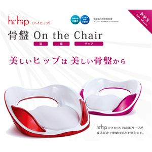 hihip ハイヒップ 美姿勢サブチェア 骨盤On the Chair HHI-EV-R/O001 レッド/オレンジ - 拡大画像