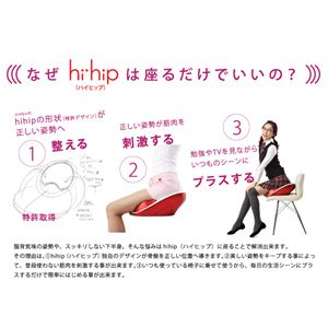 hihip ハイヒップ 美姿勢サブチェア 骨盤On the Chair HHI-EV-R/O001 レッド/オレンジ5