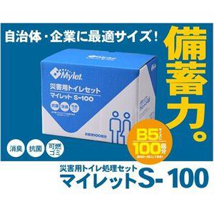 非常用簡易トイレ マイレット S-100 - 拡大画像