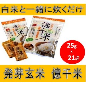【白米と炊くだけ!】発酵発芽玄米 億千米(おくせんまい)25g(25gx21袋入) - 拡大画像