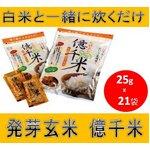 【白米と炊くだけ!】発酵発芽玄米 億千米(おくせんまい)25g(25gx21袋入)