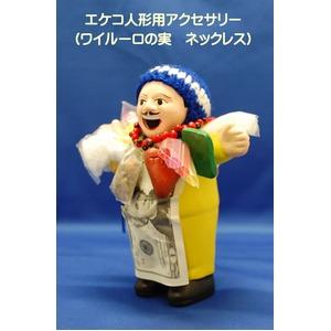 【民芸品】エケコ人形用 ワイルーロの実のネックレス 南米ペルーのお守り