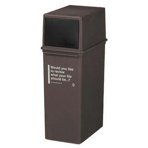カフェスタイル フロントオープンダストボックス 深型 ブラウン 【ホーム&キッチン ゴミ箱】 - 拡大画像