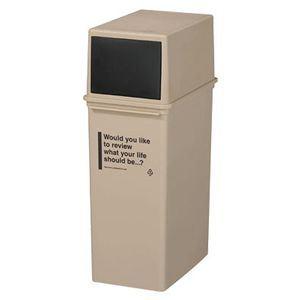 カフェスタイル フロントオープンダストボックス 深型 ベージュ 【ホーム&キッチン ゴミ箱】 - 拡大画像