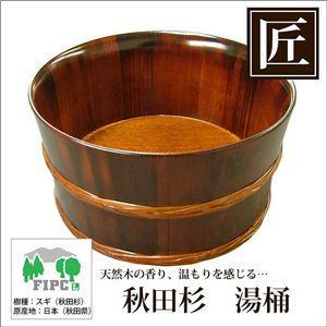 星野工業 高級秋田杉 匠の湯桶(柿渋塗り)