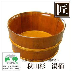 星野工業 高級秋田杉 匠の湯桶(春慶塗り)