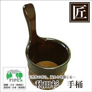 星野工業 高級秋田杉 匠の手桶(柿渋塗り)