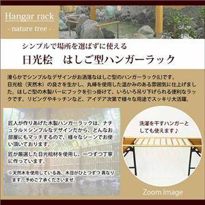 星野工業 高級日光檜 匠のフリーハンガー Lの紹介画像2